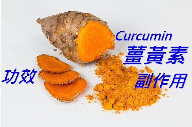 curcumin-benefits-side-effects